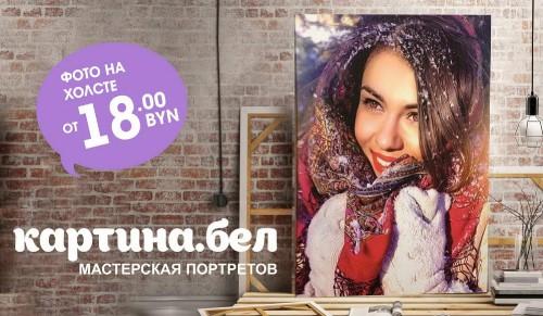 kartina-na-holste-belarus-fotoa756447cd7406759.jpg