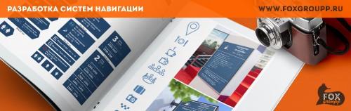 razrabotka_system_navigaciiee0a66c9b9a502d4.jpg